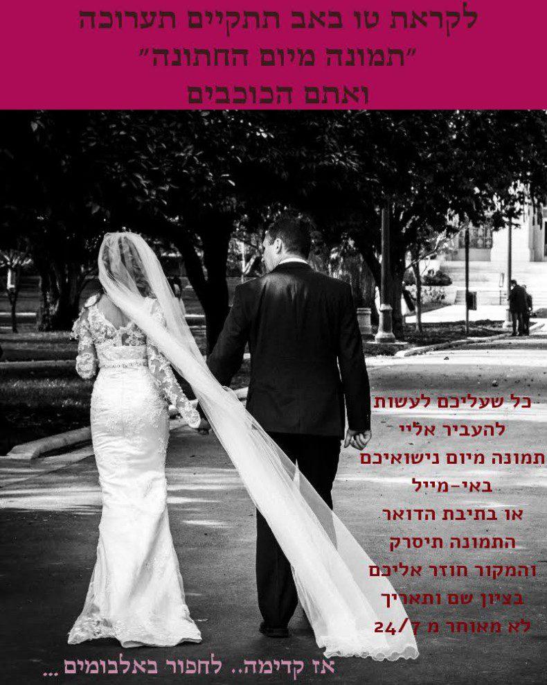 """תערוכת """"תמונה מיום החתונה"""" לכבוד טו באב"""