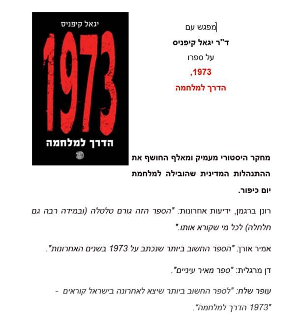 """ערב לציון יום השנה ה-21 לרצח יצחק רבין ז""""ל"""
