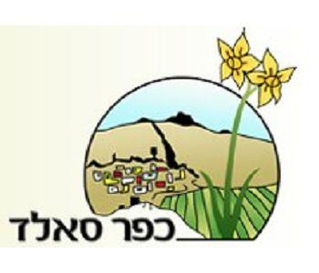 לקיבוץ כפר סאלד דרוש/ה מנהל/ת תחום שירותים חברתיים