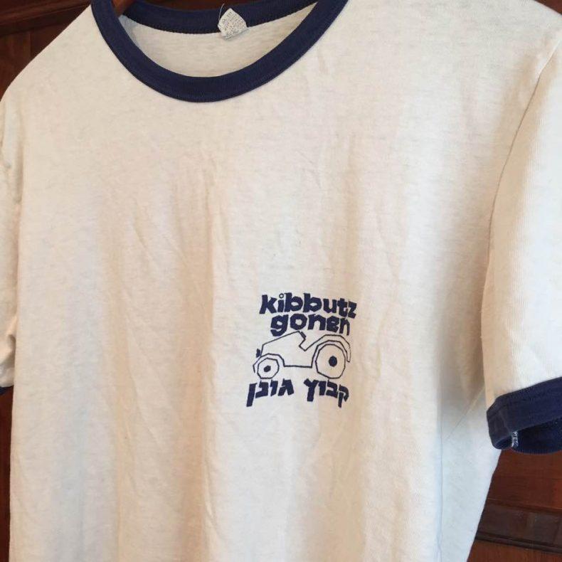 הזמנת חולצות קיבוץ גונן בניחוח נוסטלגי